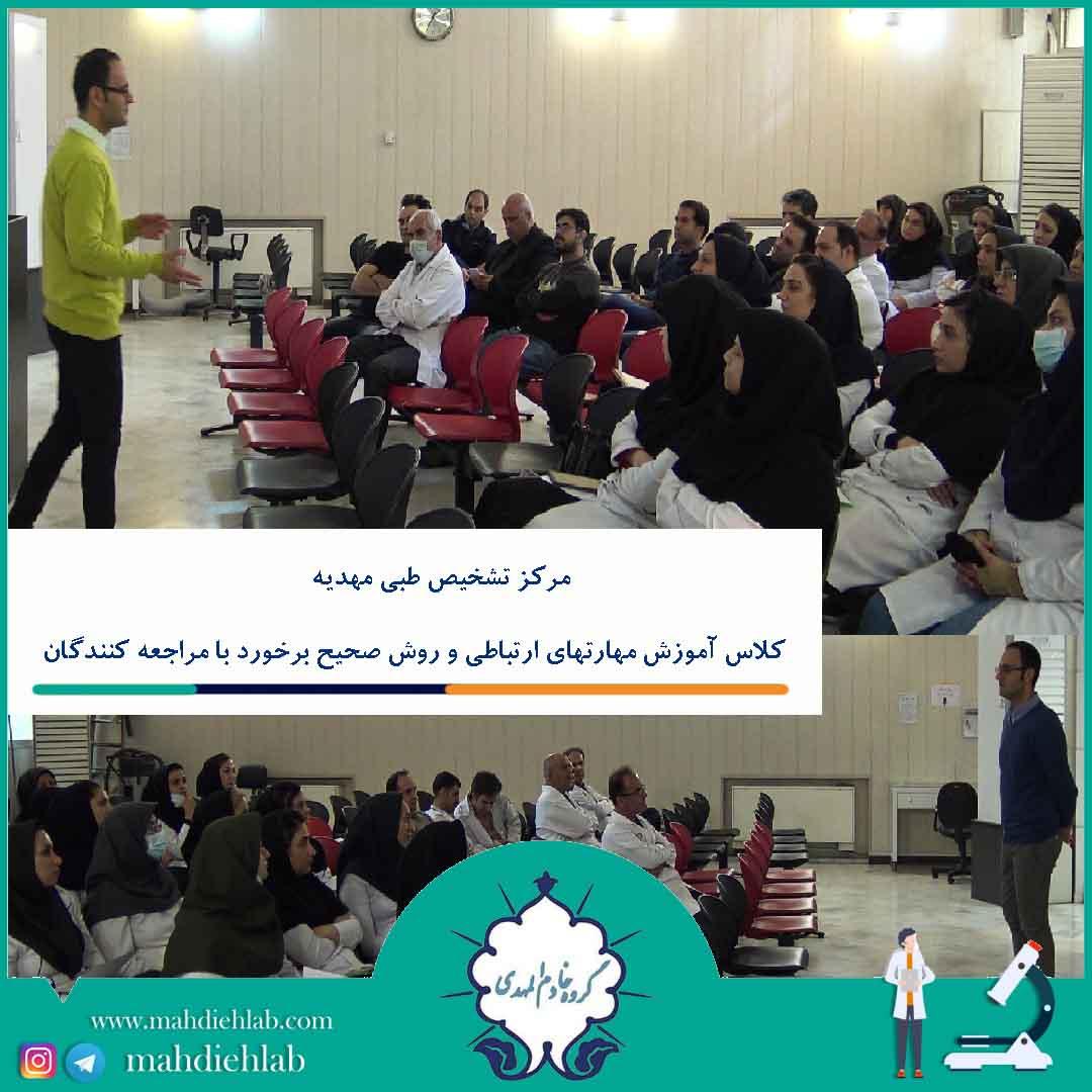 کلاس آموزش مهارت های ارتباطی و روش صحیح برخورد با مراجعه کنندگان